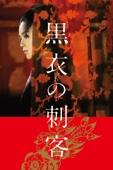 ホウ・シャオシェン - 黒衣の刺客 (字幕版) アートワーク