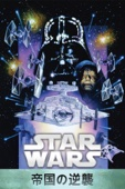 Irvin Kershner - スター・ウォーズ エピソード5/帝国の逆襲 (吹替版) アートワーク