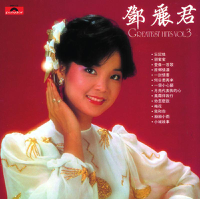 甜蜜蜜 Teresa Teng MP3
