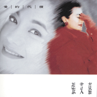 The Price of Love Sylvia Chang song
