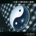 Free Download Taichi 每一句說話 Mp3