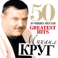 Come into My House (feat. Vika Tsyganova) Mikhail Krug MP3