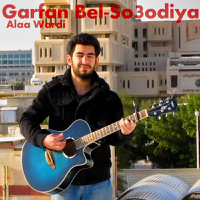 Garfan Bel-So3odia Alaa Wardi MP3