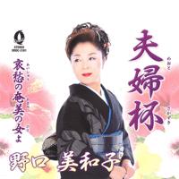 Meotosakazuki Miwako Noguchi