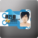 Free Download Candy Lo 好心分手 Mp3
