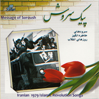 Baharan Khojasteh Bad Choir Ensemble MP3