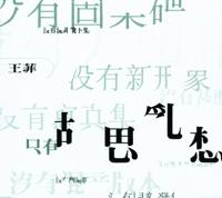 夢中人 Faye Wong MP3