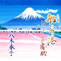 Moyai No Minato 八木春子