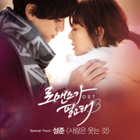 Love Story 1 Hyerim MP3
