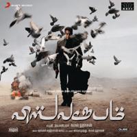 Vishwaroopam Shankar-Ehsaan-Loy & Suraj Jagan MP3