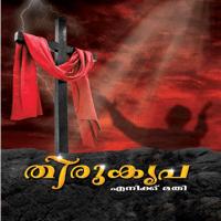 Nin Chirakin (Hide Me Now, Malayalam) Denilo Dennis & Demino Dennis