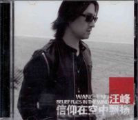 破碎的歌謠 Wang Feng