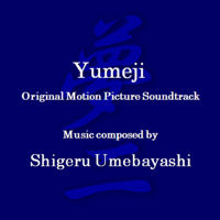 On the Lake Shigeru Umebayashi MP3