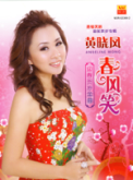 Free Download Angeline Wong 恭喜恭喜 Mp3