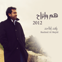 Esh Le Bagi Rashed Al Majid MP3