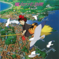 Free Download Joe Hisaishi A Town with an Ocean View Mp3