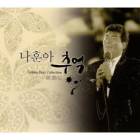 잡초 Na Hoon-A MP3