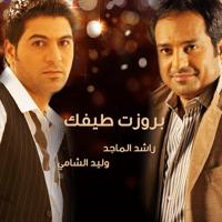 Brwazt Taifak (feat. Waleed Al Shami) Rashed Al Majid