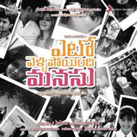 Yedhi Yedhi Shaan, Ramya NSK & Ilaiyaraaja MP3