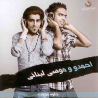 Broken Angel Ahmed and Mossa Lebnani