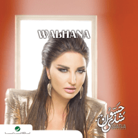 Hanena Shatha Hassoun song