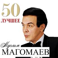 Благодарю тебя Muslim Magomaev
