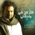 Free Download Rashed Al Majid Kether Kel Shay Waheshny Song