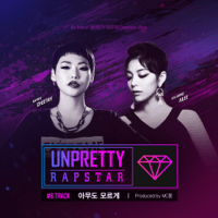 "Like Nobody Knows (From ""UNPRETTY RAPSTAR Track 6"") Cheetah & Ailee song"