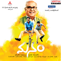 Manam (Theme Music) Anup Rubens MP3