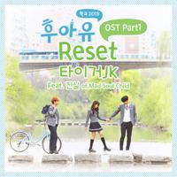 Reset (feat. Jinsil) Tiger JK MP3