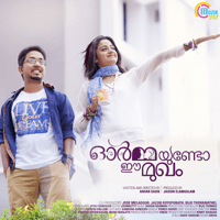 Ee Mizhikalin Vineeth Sreenivasan & Mridula Warrier MP3