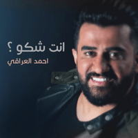 Enta Shako Ahmed Al Iraqi MP3
