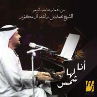 Ana Laha Shams Hussain Al Jassmi