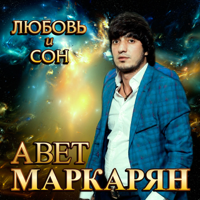 Не плачь Avet Markaryan MP3