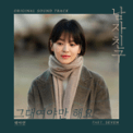 Free Download Baek A Yeon Always Be With You Mp3