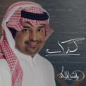 Free Download Rashed Al Majid Kathaab Mp3