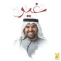 Free Download Hussain Al Jassmi Ghir Mp3