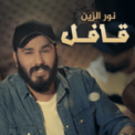 Free Download Nour Elzein Qafel Mp3