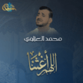 Free Download Mohammed Alazawi Takbeerak Al Eid (al Harm) Mp3
