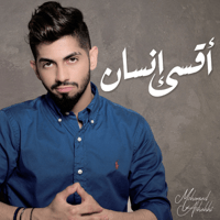 Aqsa Ensan Mohamed Al Shehhi MP3