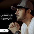 Free Download Majed Al Mohandes Hakam Damerak Mp3
