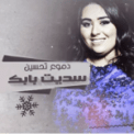 Free Download Domoa Tahseen Sadeet Babak Mp3