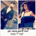 Free Download Saif Nabeel & Isra El Aseel Abi Ashouf Mp3