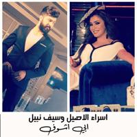 Abi Ashouf Saif Nabeel & Isra El Aseel