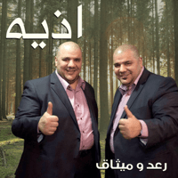 Atheih Raad And Methaq MP3