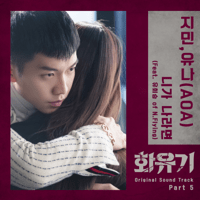 If You Were Me (feat. Yoo Hwe Seung) Yuna & Jimin song