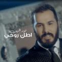 Free Download Nour Elzein Atek Rohi Mp3