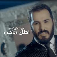 Atek Rohi Nour Elzein MP3
