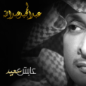 Free Download Abdul Majeed Abdullah Aayesh Saeed Mp3
