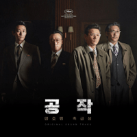 I Spy Cho Young Wook & The Soundtrackings MP3